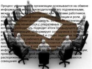 Процесс управления в организации основывается на обмене информацией между рук