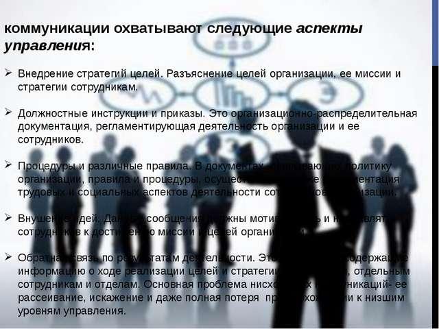 коммуникации охватывают следующиеаспекты управления: Внедрение стратегий цел...