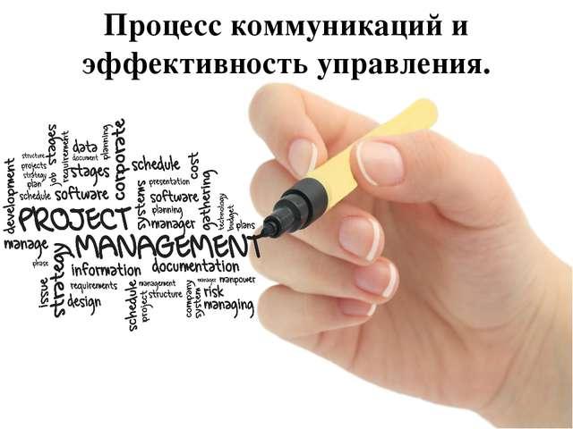 Процесс коммуникаций и эффективность управления.