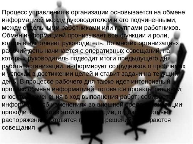 Процесс управления в организации основывается на обмене информацией между рук...