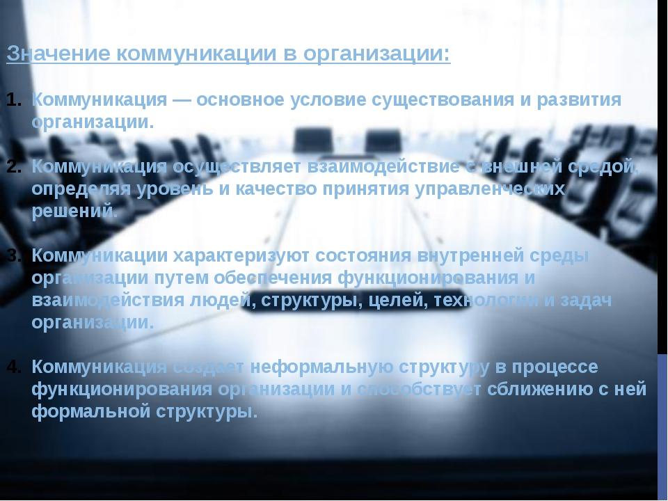 Значение коммуникации в организации: Коммуникация — основное условие существо...