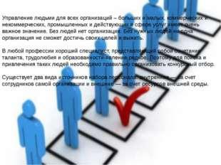 Управление людьми для всех организаций – больших и малых, коммерческих и неко
