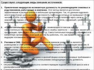 Существуют следующие виды внешних источников: Привлечение кандидатов на вакан