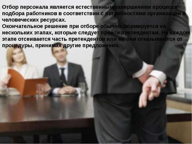 Отбор персонала является естественным завершением процесса подбора работников...