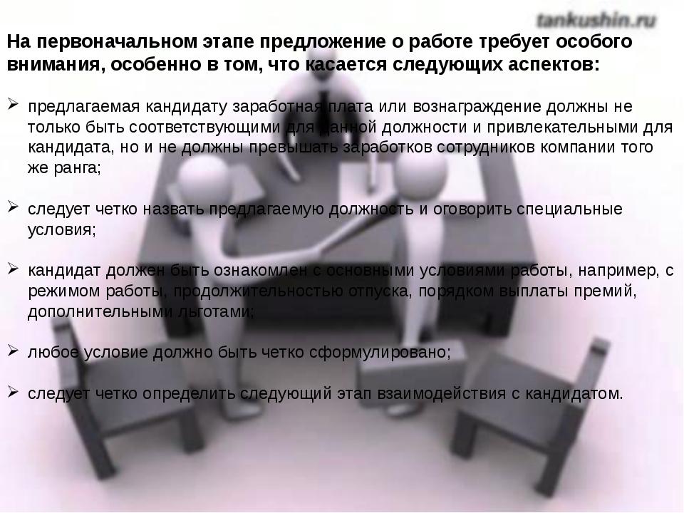 На первоначальном этапе предложение о работе требует особого внимания, особен...