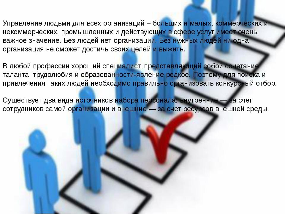 Управление людьми для всех организаций – больших и малых, коммерческих и неко...