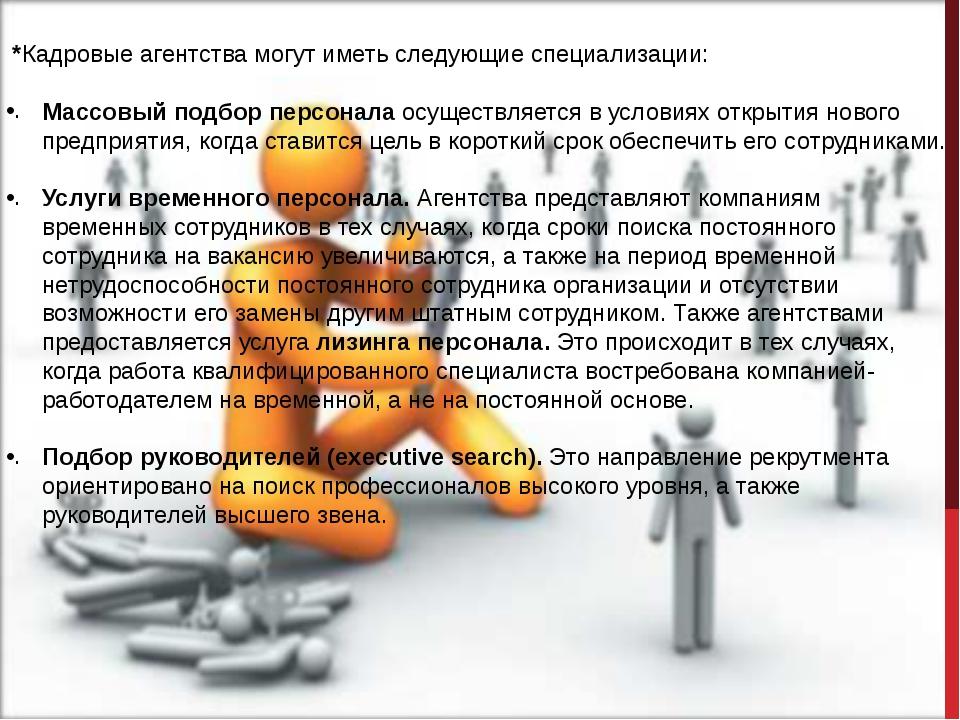*Кадровые агентства могут иметь следующие специализации: Массовый подбор пер...
