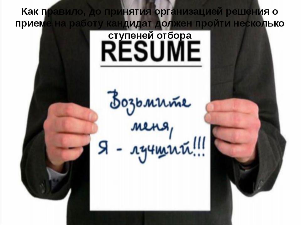 Как правило, до принятия организацией решения о приеме на работу кандидат дол...