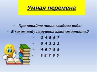 Умная перемена Прочитайте числа каждого ряда. В каком ряду нарушена закономер