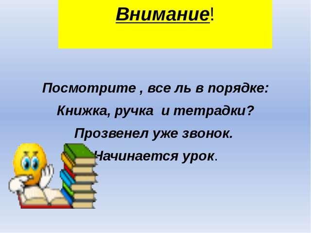 Внимание! Посмотрите , все ль в порядке: Книжка, ручка и тетрадки? Прозвенел...