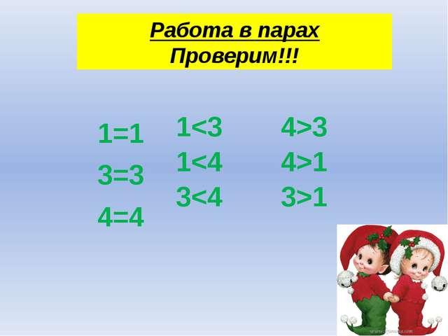 Работа в парах Проверим!!! 1=1 3=3 4=4 11