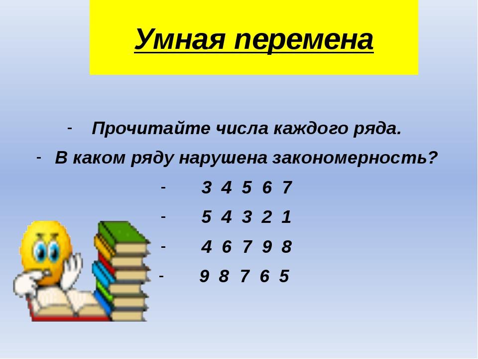 Умная перемена Прочитайте числа каждого ряда. В каком ряду нарушена закономер...