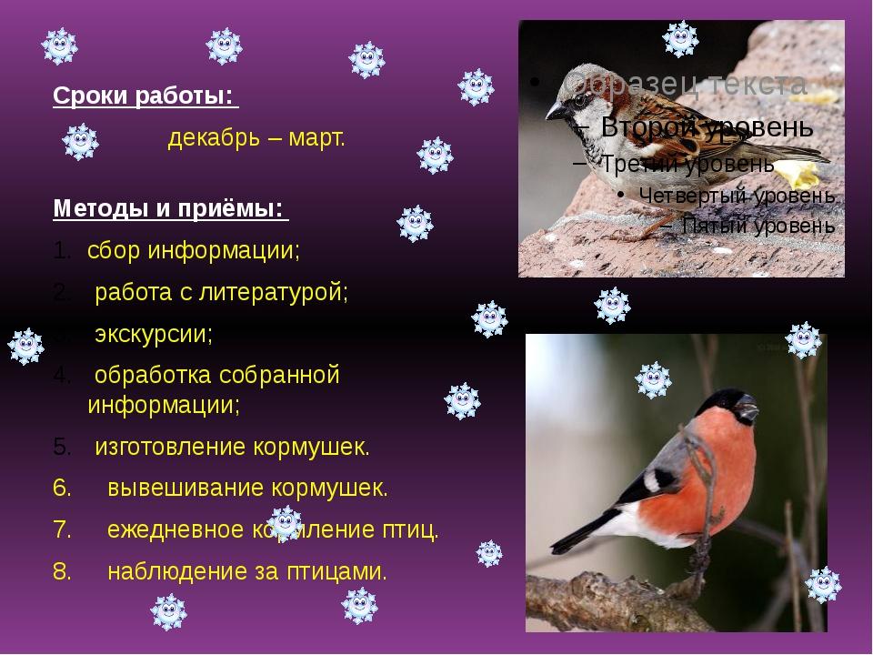 Сроки работы: декабрь – март. Методы и приёмы: сбор информации; работа с лит...
