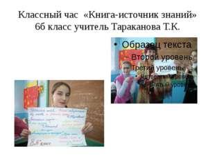 Классный час «Книга-источник знаний» 6б класс учитель Тараканова Т.К.