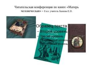 Читательская конференция по книге «Матерь человеческая» - 8 кл. учитель Быков