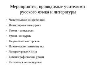 Мероприятия, проводимые учителями русского языка и литературы - Читательские