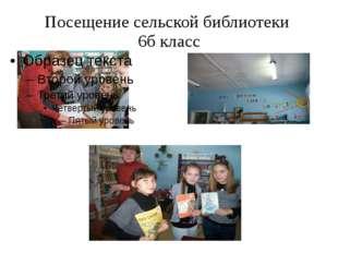 Посещение сельской библиотеки 6б класс