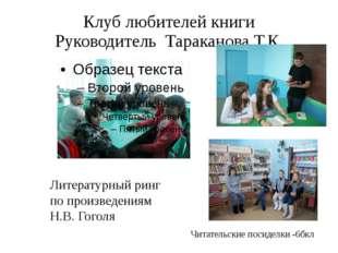 Клуб любителей книги Руководитель Тараканова Т.К. Читательские посиделки -6бк