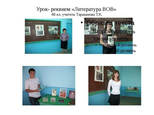 Урок- реквием «Литература ВОВ» 8б кл. учитель Тараканова Т.К.