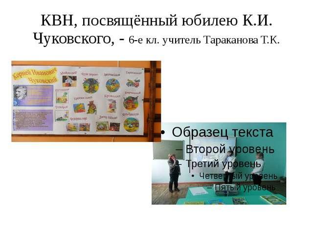 КВН, посвящённый юбилею К.И. Чуковского, - 6-е кл. учитель Тараканова Т.К.