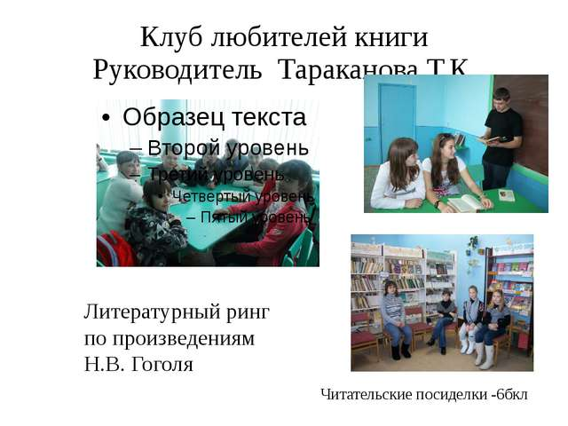 Клуб любителей книги Руководитель Тараканова Т.К. Читательские посиделки -6бк...
