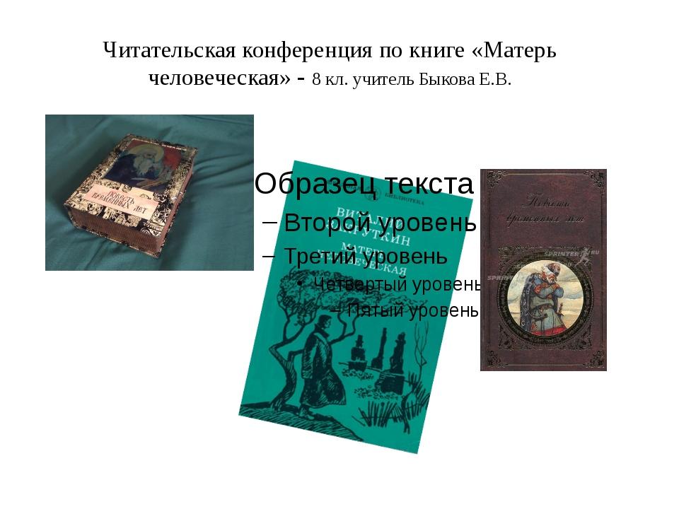 Читательская конференция по книге «Матерь человеческая» - 8 кл. учитель Быков...