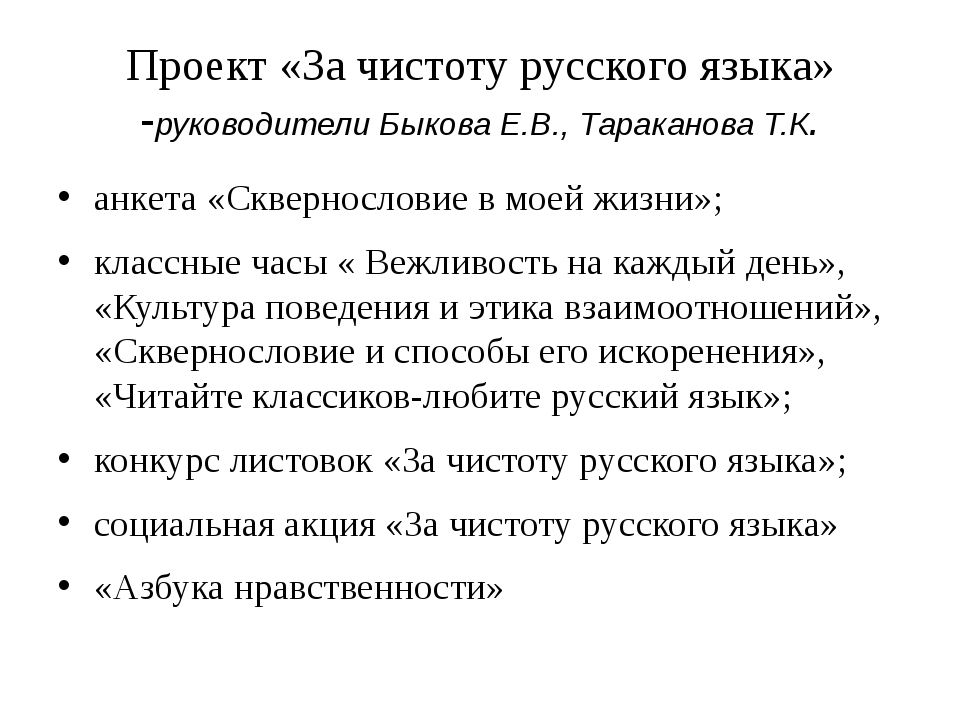 Проект «За чистоту русского языка» -руководители Быкова Е.В., Тараканова Т.К....
