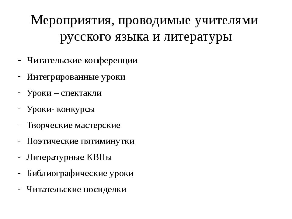 Мероприятия, проводимые учителями русского языка и литературы - Читательские...