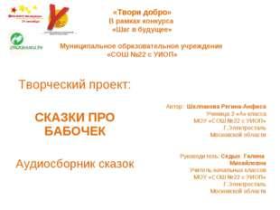 «Твори добро» В рамках конкурса «Шаг в будущее» Муниципальное образовательное
