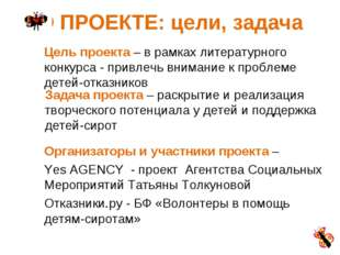 О ПРОЕКТЕ: цели, задача Организаторы и участники проекта – Yes AGENCY - про