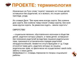 """О ПРОЕКТЕ: терминология Изначально на Руси слово """"сирота"""" означало не только"""