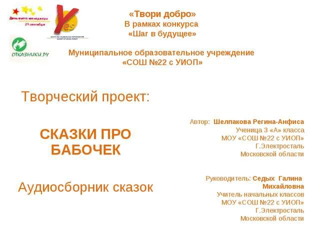 «Твори добро» В рамках конкурса «Шаг в будущее» Муниципальное образовательное...