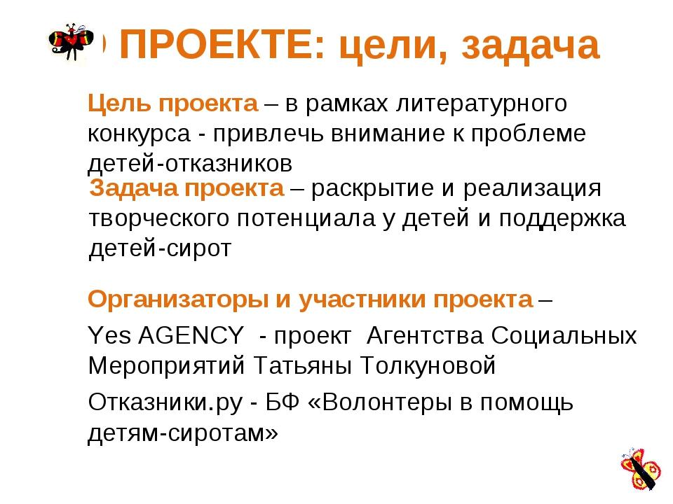 О ПРОЕКТЕ: цели, задача Организаторы и участники проекта – Yes AGENCY - про...