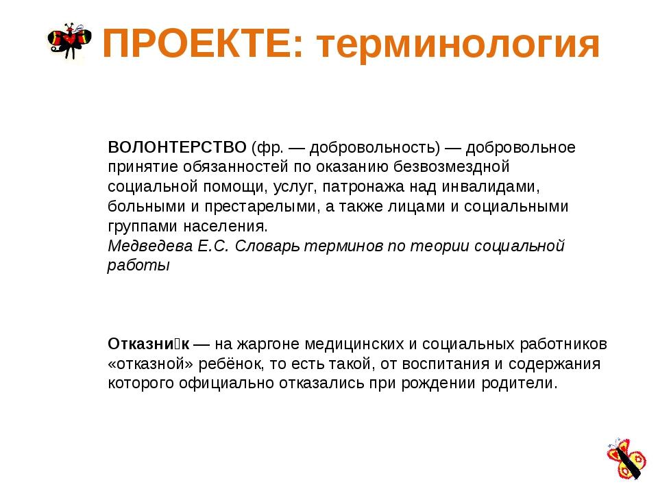 О ПРОЕКТЕ: терминология ВОЛОНТЕРСТВО (фр. — добровольность) — добровольное пр...