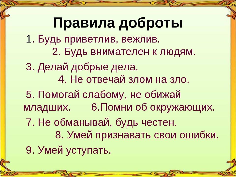 Правила доброты 1. Будь приветлив, вежлив. 2. Будь внимателен к людям. 3. Дел...