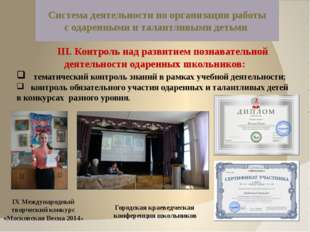 III. Контроль надразвитием познавательной деятельности одаренных школьников