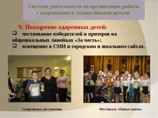 V. Поощрение одаренных детей: чествование победителей и призеров на общешколь