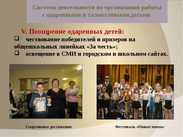V. Поощрение одаренных детей: чествование победителей и призеров на общешколь...
