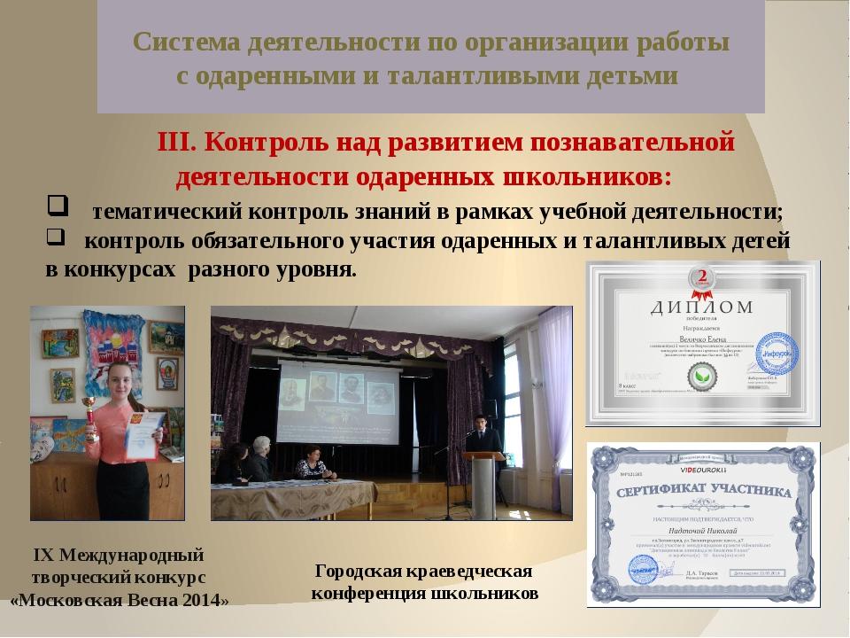 III. Контроль надразвитием познавательной деятельности одаренных школьников...