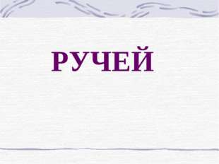 РУЧЕЙ