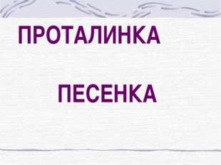 ПРОТАЛИНКА ПЕСЕНКА