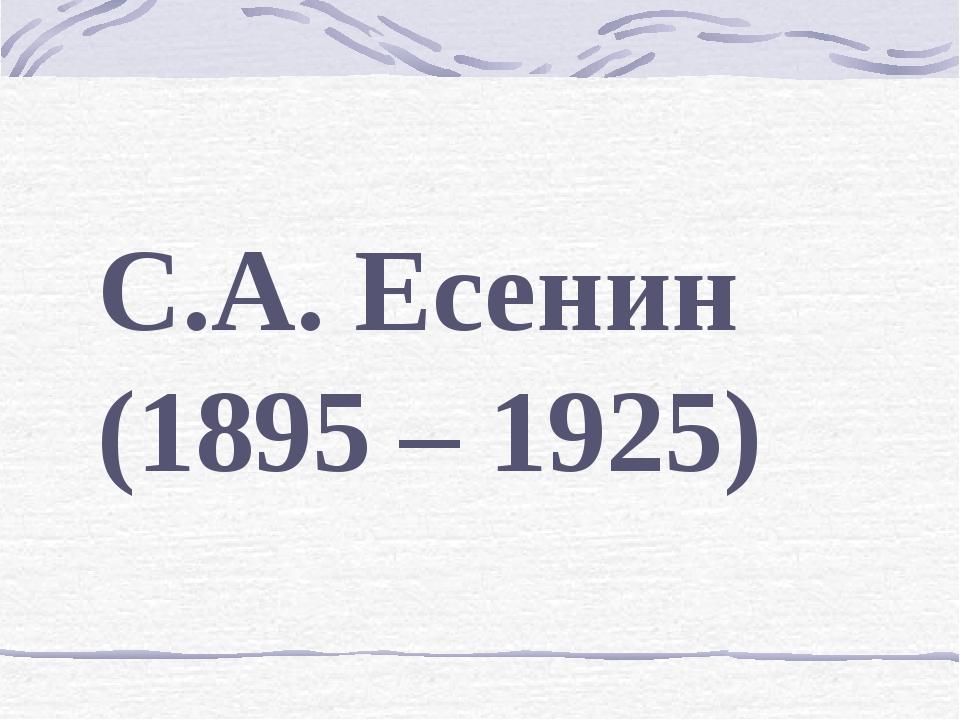 С.А. Есенин (1895 – 1925)