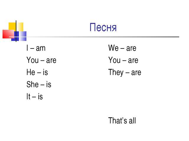 Песня I – am You – are He – is She – is It – is We – are You – are They – are...