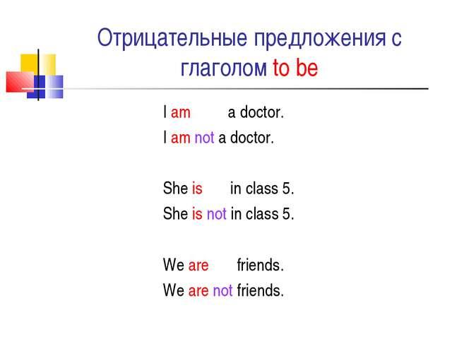 Отрицательные предложения с глаголом to be I am  a doctor. I am not a doctor...