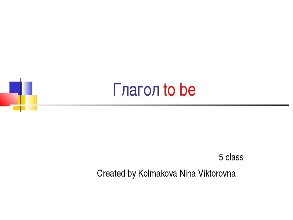 Глагол to be 5 class Created by Kolmakova Nina Viktorovna