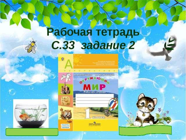 Рабочая тетрадь С.33 задание 2