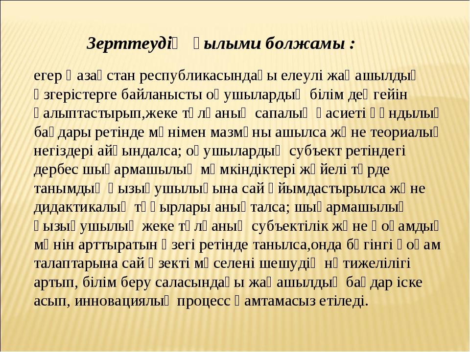 Зерттеудің ғылыми болжамы : егер Қазақстан республикасындағы елеулі жаңашылды...