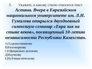 5.Укажите, к какому стилю относится текст Астана. Вчера в Евразийском национ