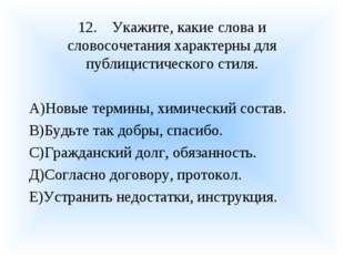 12.Укажите, какие слова и словосочетания характерны для публицистического ст
