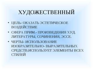 ХУДОЖЕСТВЕННЫЙ ЦЕЛЬ- ОКАЗАТЬ ЭСТЕТИЧЕСКОЕ ВОЗДЕЙСТВИЕ СФЕРА ПРИМ.- ПРОИЗВЕДЕН